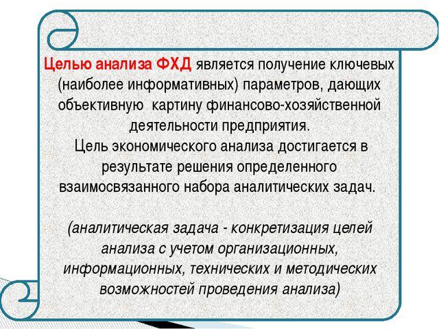 Целью анализа ФХД является получение ключевых (наиболее информативных) парам...