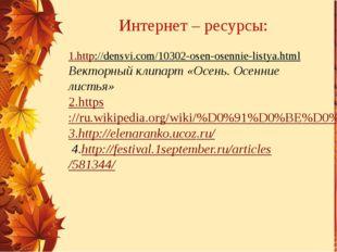 Интернет – ресурсы: 1.http://densvi.com/10302-osen-osennie-listya.html Вектор
