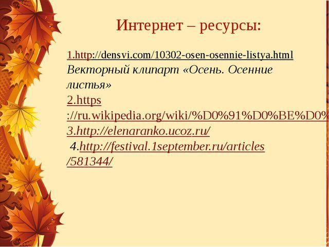 Интернет – ресурсы: 1.http://densvi.com/10302-osen-osennie-listya.html Вектор...