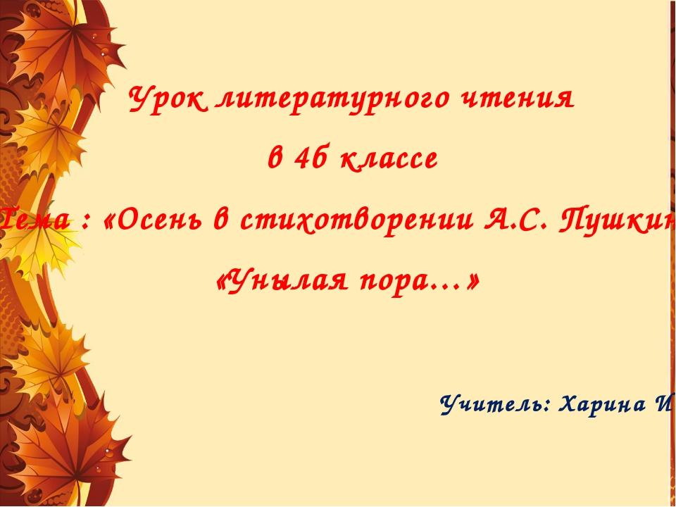 Урок литературного чтения в 4б классе Тема : «Осень в стихотворении А.С. Пушк...