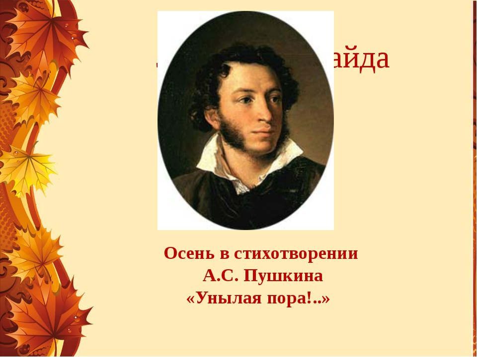 Заголовок слайда Осень в стихотворении А.С. Пушкина «Унылая пора!..»