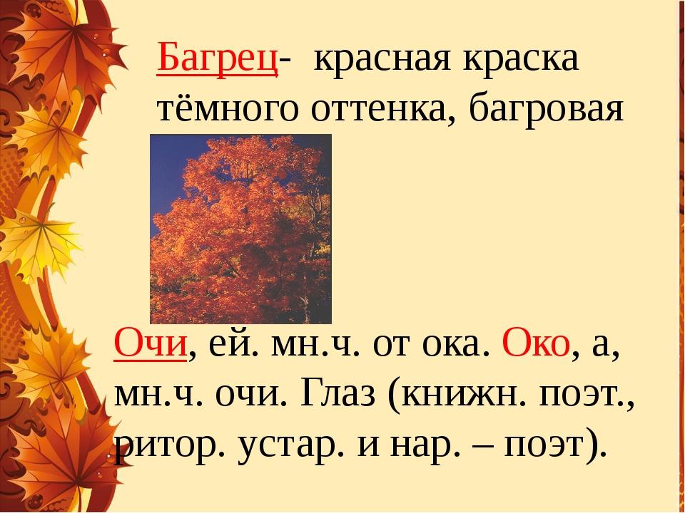 Багрец- красная краска тёмного оттенка, багровая Очи, ей. мн.ч. от ока. Око,...