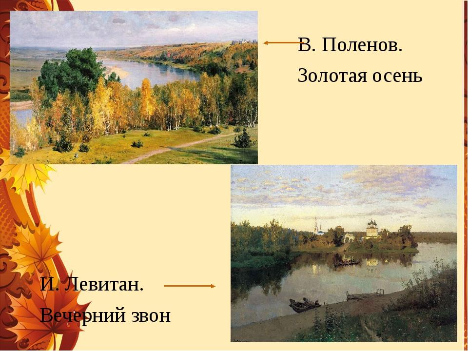 В. Поленов. Золотая осень И. Левитан. Вечерний звон