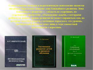 Существенным вкладом в педагогическую психологию является введённое Выготским