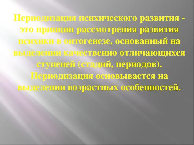 Периодизация психического развития - это принцип рассмотрения развития психик...