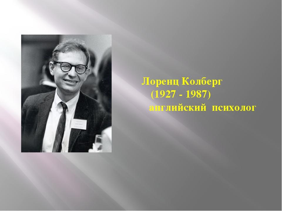 Лоренц Колберг (1927 - 1987) английский психолог