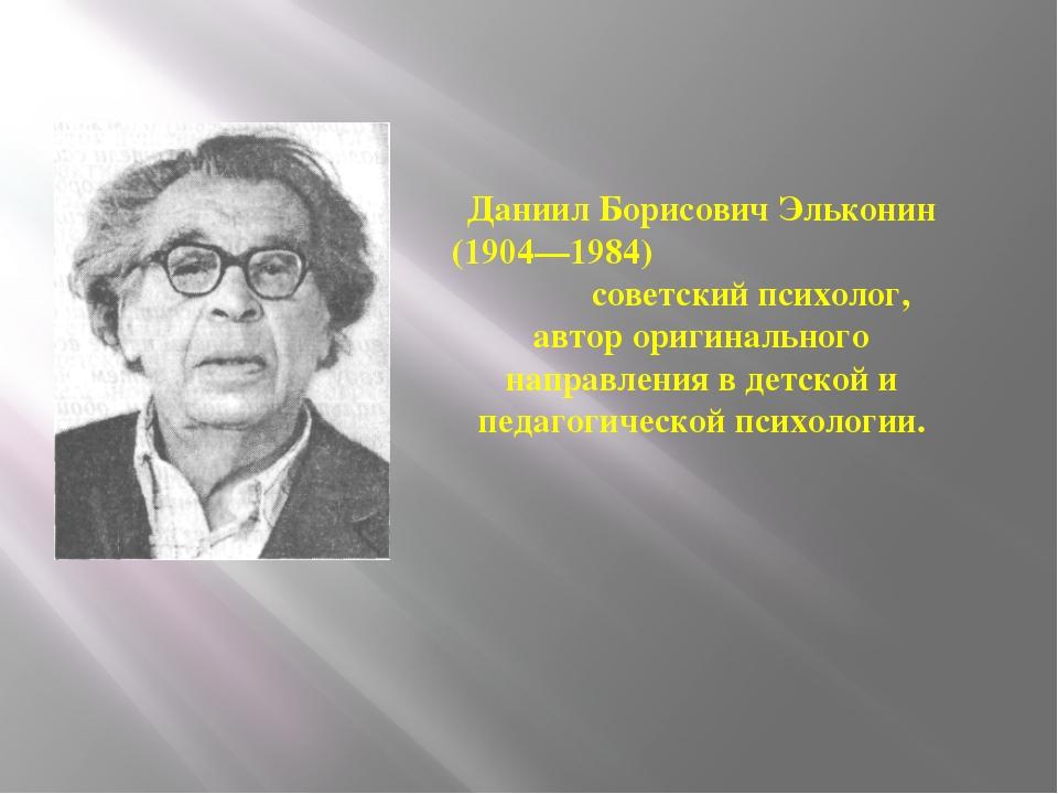 Даниил Борисович Эльконин (1904—1984) советский психолог, автор оригинального...