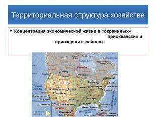 Социально-экономическое развитие отдельных районов. Средний Запад: район круп