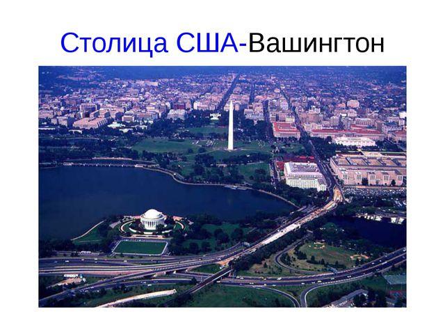 Столица США-Вашингтон Кузнецова Е. Ф.