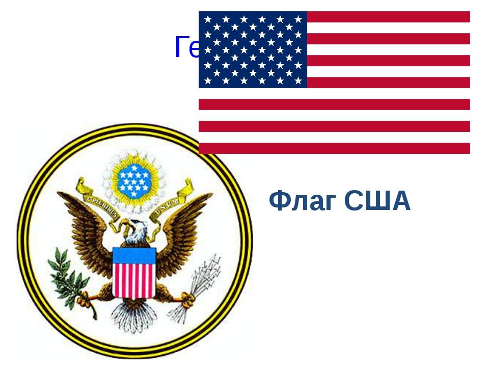 Liberty statue and usa flag