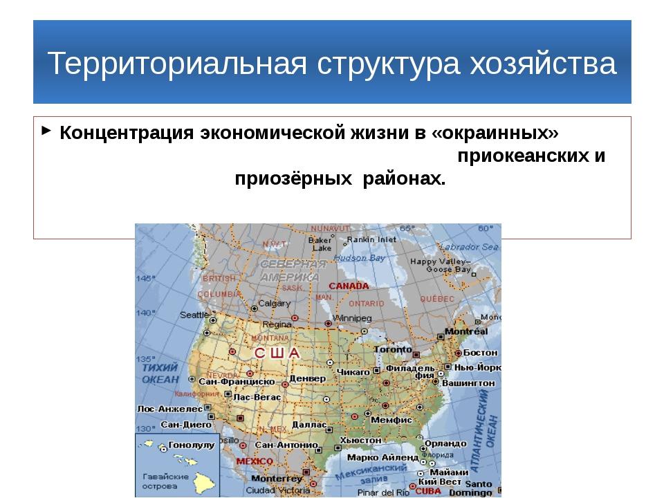 Социально-экономическое развитие отдельных районов. Средний Запад: район круп...