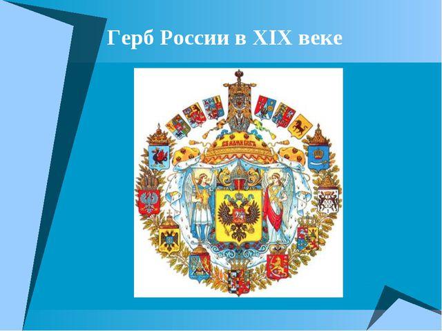 Герб России в XIX веке