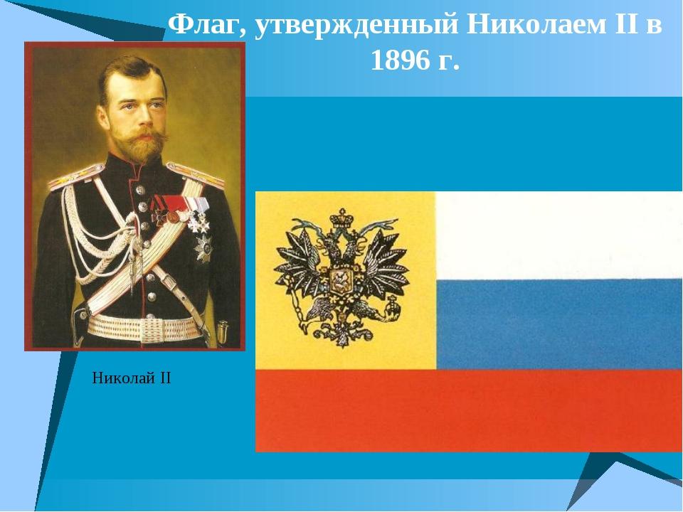 Флаг, утвержденный Николаем II в 1896 г. Николай II