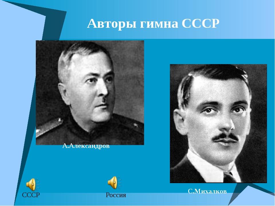 Авторы гимна СССР А.Александров С.Михалков СССР Россия