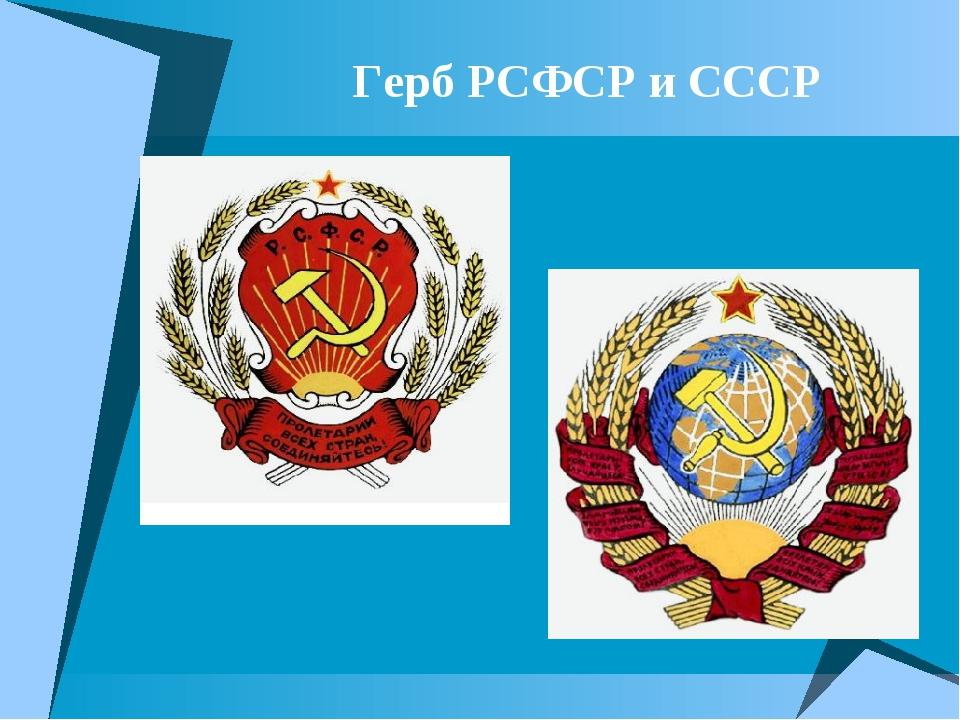 Герб РСФСР и СССР