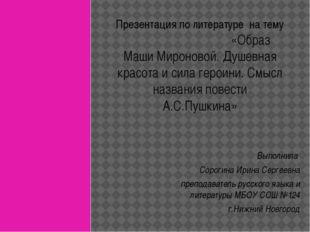 Презентация по литературе на тему «Образ Маши Мироновой. Душевная красота и с