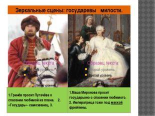 Зеркальные сцены: государевы милости. 1.Гринёв просит Пугачёва о спасении люб