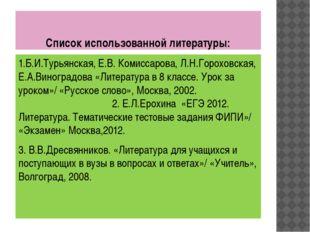 Список использованной литературы: 1.Б.И.Турьянская, Е.В. Комиссарова, Л.Н.Гор