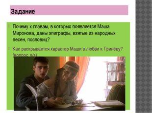 Задание Почему к главам, в которых появляется Маша Миронова, даны эпиграфы, в