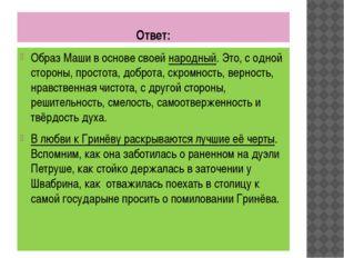 Ответ: Образ Маши в основе своей народный. Это, с одной стороны, простота, до