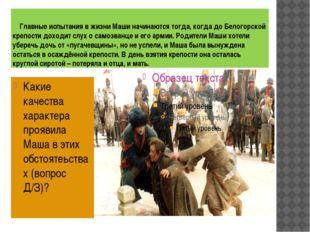 Главные испытания в жизни Маши начинаются тогда, когда до Белогорской крепос