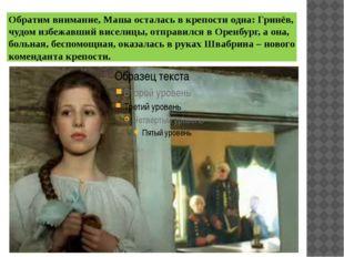 Обратим внимание, Маша осталась в крепости одна: Гринёв, чудом избежавший вис