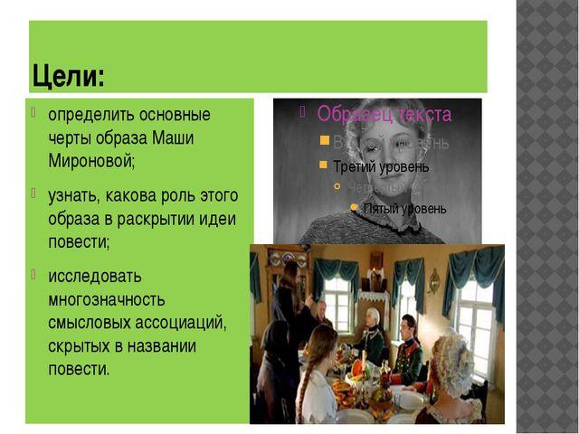 Цели: определить основные черты образа Маши Мироновой; узнать, какова роль эт...