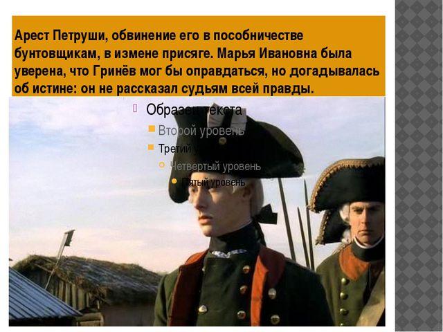 Арест Петруши, обвинение его в пособничестве бунтовщикам, в измене присяге. М...