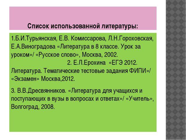 Список использованной литературы: 1.Б.И.Турьянская, Е.В. Комиссарова, Л.Н.Гор...