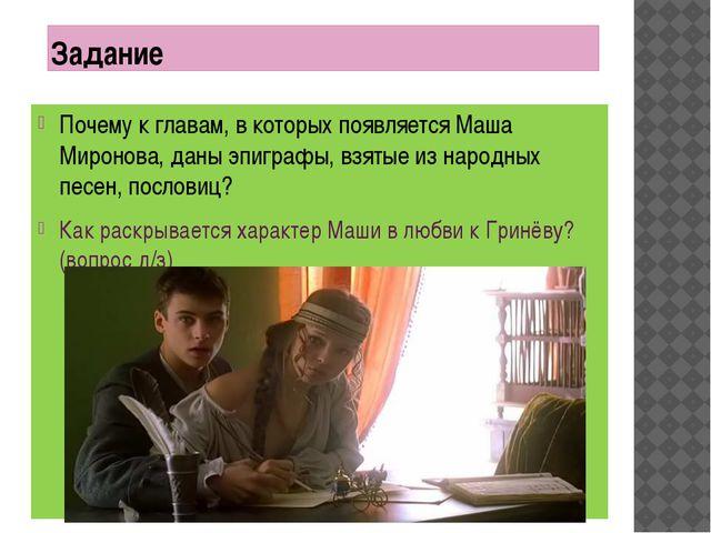 Задание Почему к главам, в которых появляется Маша Миронова, даны эпиграфы, в...