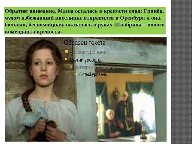 Обратим внимание, Маша осталась в крепости одна: Гринёв, чудом избежавший вис...