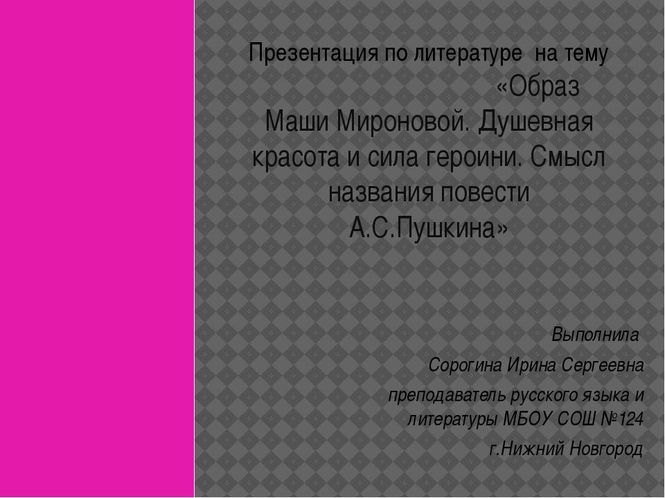 Презентация по литературе на тему «Образ Маши Мироновой. Душевная красота и с...