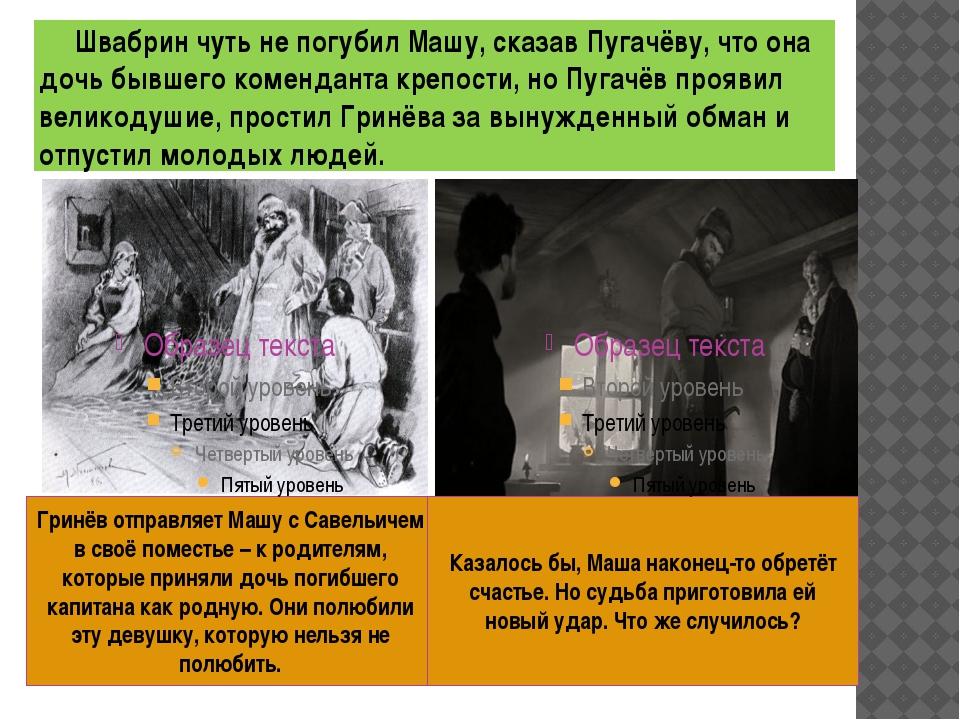 Швабрин чуть не погубил Машу, сказав Пугачёву, что она дочь бывшего комендан...