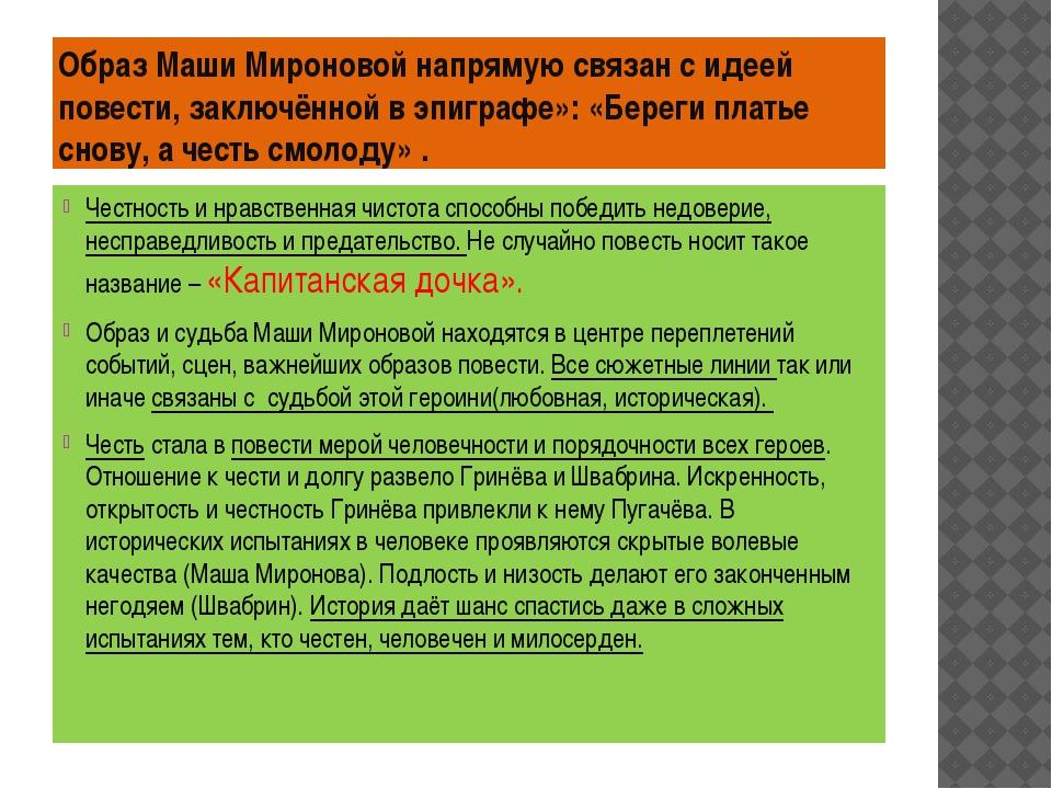 Образ Маши Мироновой напрямую связан с идеей повести, заключённой в эпиграфе»...