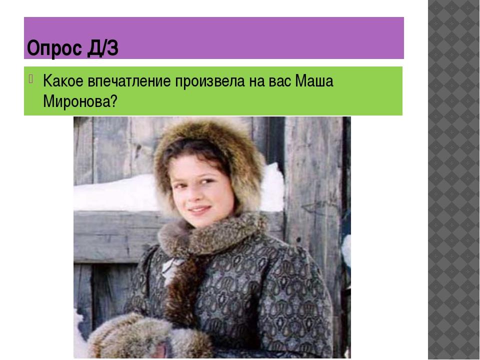 Опрос Д/З Какое впечатление произвела на вас Маша Миронова?