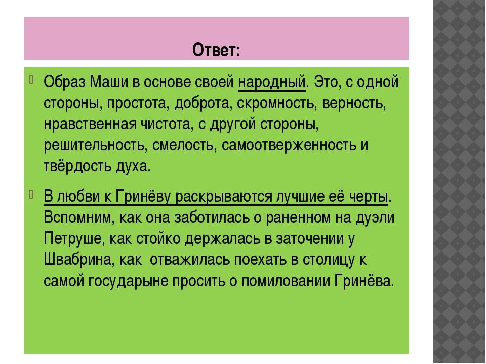 Ответ: Образ Маши в основе своей народный. Это, с одной стороны, простота, до...