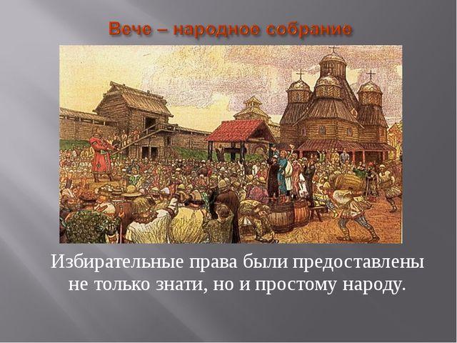 Избирательные права были предоставлены не только знати, но и простому народу.