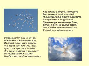 Над землёй в голубом небосводе Белоснежный полёт голубей. Громко крыльями маш