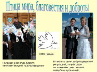 Пабло Пикассо Патриарх Всея Руси Кирилл запускает голубей на Благовещение В с
