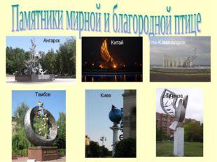 Тамбов Киев Пенза Ангарск Китай Усть-Каменогорск