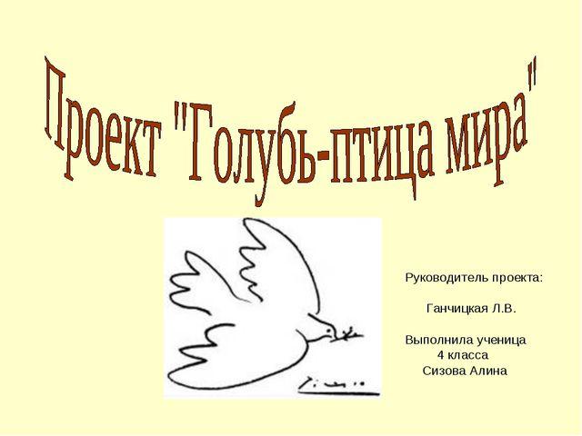 Руководитель проекта: Ганчицкая Л.В. Выполнила ученица 4 класса Сизова Алина