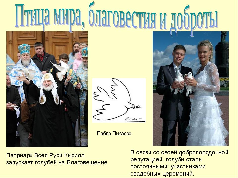 Пабло Пикассо Патриарх Всея Руси Кирилл запускает голубей на Благовещение В с...