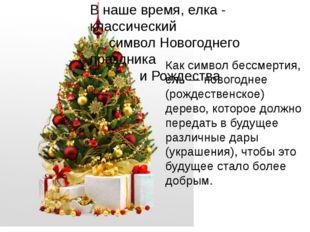 В наше время, елка - классический символ Новогоднего праздника и Рождества Ка