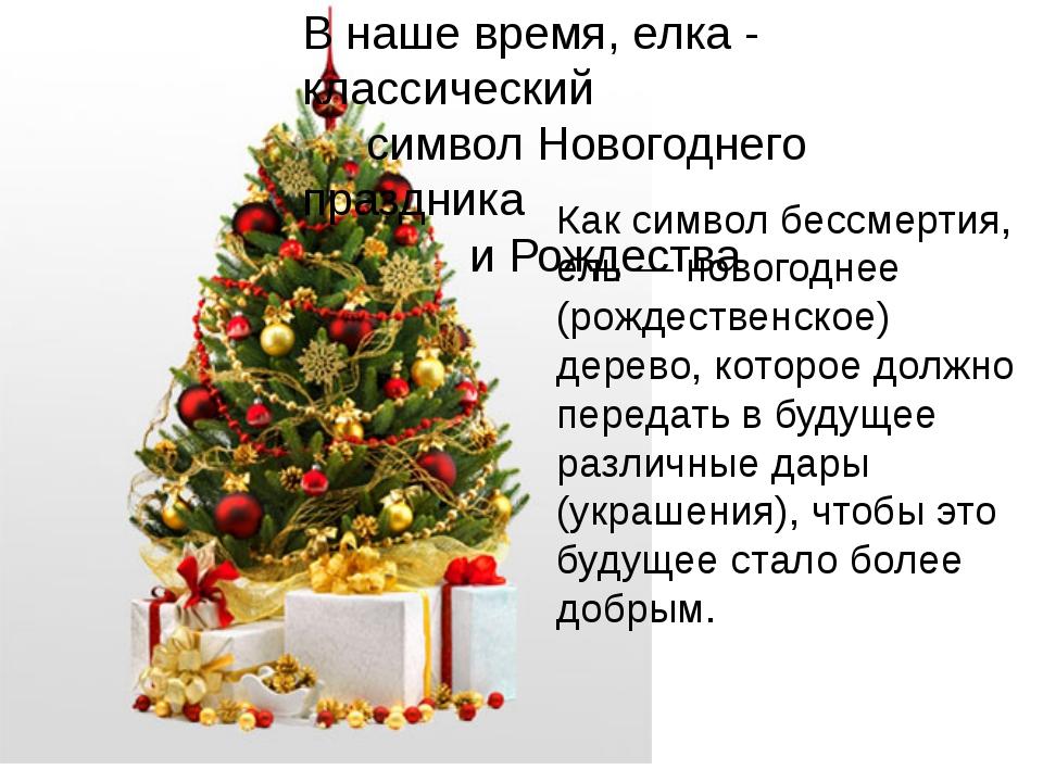 В наше время, елка - классический символ Новогоднего праздника и Рождества Ка...
