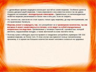 С древнейших времен медицина использует настой из семян моркови. Особенно цен
