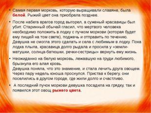 Самая первая морковь, которую выращивали славяне, была белой. Рыжий цвет она