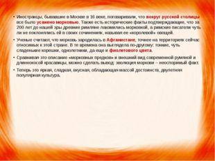 Иностранцы, бывавшие в Москве в 16 веке, поговаривали, что вокруг русской сто