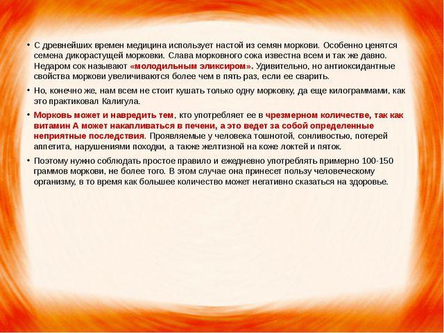 С древнейших времен медицина использует настой из семян моркови. Особенно цен...