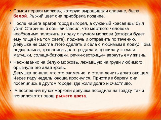 Самая первая морковь, которую выращивали славяне, была белой. Рыжий цвет она...