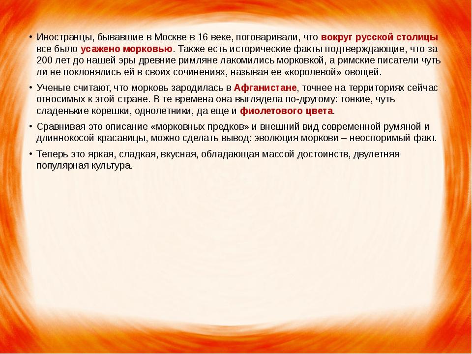 Иностранцы, бывавшие в Москве в 16 веке, поговаривали, что вокруг русской сто...